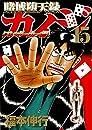 賭博堕天録カイジ ワン・ポーカー編(15) (ヤンマガKCスペシャル)
