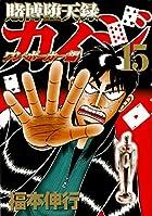 賭博堕天録カイジ ワン・ポーカー編 第15巻