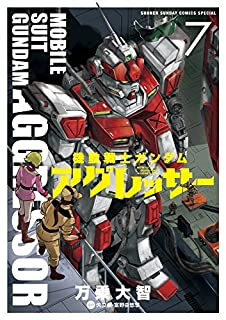 機動戦士ガンダム アグレッサー 7 (少年サンデーコミックススペシャル)