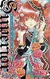シューピアリア 7 (ガンガンコミックス)