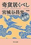 奇貨居くべし(一) 春風篇 (中公文庫, み36-13)