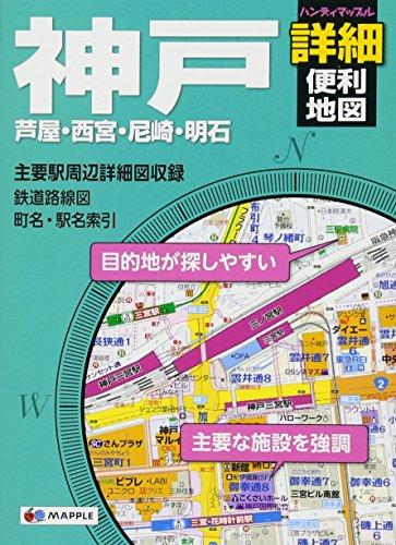 ハンディマップル 神戸詳細便利地図