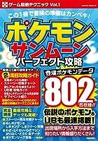 ポケモン サン・ムーンパーフェクト攻略 (SAKURA・MOOK 3 ゲーム超絶テクニック Vol. 1)