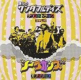 僕らのワンダフルデイズ サウンドトラック(初回生産限定盤)(DVD付)