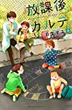 放課後カルテ(8) (Be・Loveコミックス)