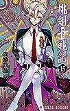 桃組プラス戦記(15) (あすかコミックス)