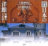 歴史遺産 日本の洋館〈第3巻〉大正篇(1)