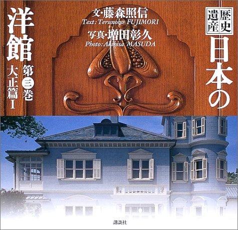 歴史遺産 日本の洋館〈第3巻〉大正篇(1)の詳細を見る