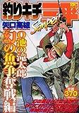 釣りキチ三平 O池の滝太郎幻の魚争奪戦編 (プラチナコミックス)