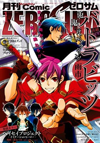 Comic ZERO-SUM (コミック ゼロサム) 2015年1月号[雑誌]の詳細を見る