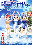 海の御先 15 (ジェッツコミックス)