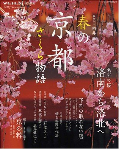 春の京都さくら物語 (インデックスMOOK)