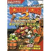 スーパードンキーコング2―ディクシー&ディディー (スーパーファミコン必勝法スペシャル)