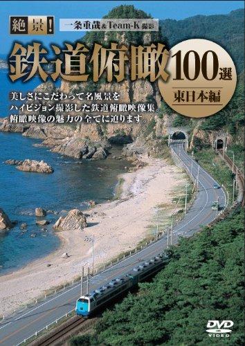 絶景!鉄道俯瞰100選 -東日本編ー [DVD]