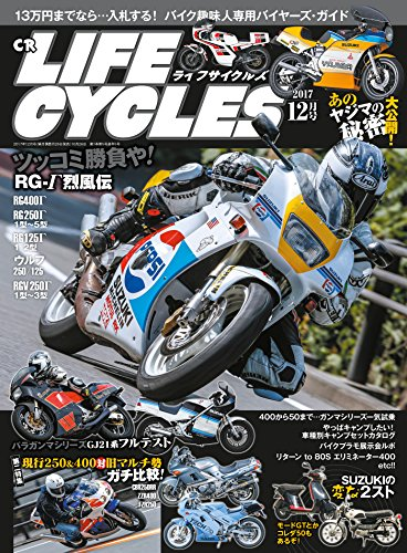 CR LIFECYCLES 2017年12月号