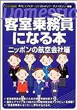 客室乗務員になる本—ニッポンの航空会社編 (イカロスMOOK)