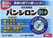 【第2類医薬品】パンシロン01プラス