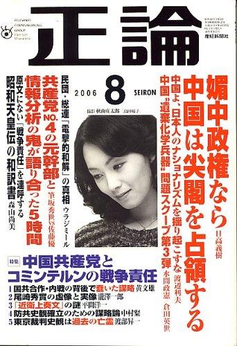 正論 2006年 08月号 [雑誌]