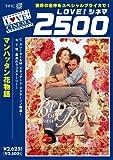 マンハッタン花物語 [DVD]