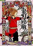 鬼灯の冷徹(26) (モーニング KC)