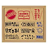 ビバリー スタンプ 木製ごほうびスタンプ辛口 SOH-004
