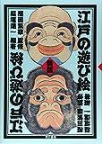 江戸の遊び絵 新版