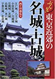 東京近郊の名城・古城