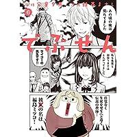でぶせん(6) (ヤングマガジンコミックス)