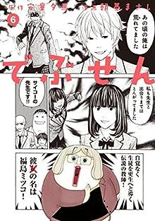 [安童夕馬x朝基まさし] でぶせん 第01-06巻