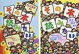 その本、読みたい!(全2巻)―読みきかせ+ぷちブックトーク