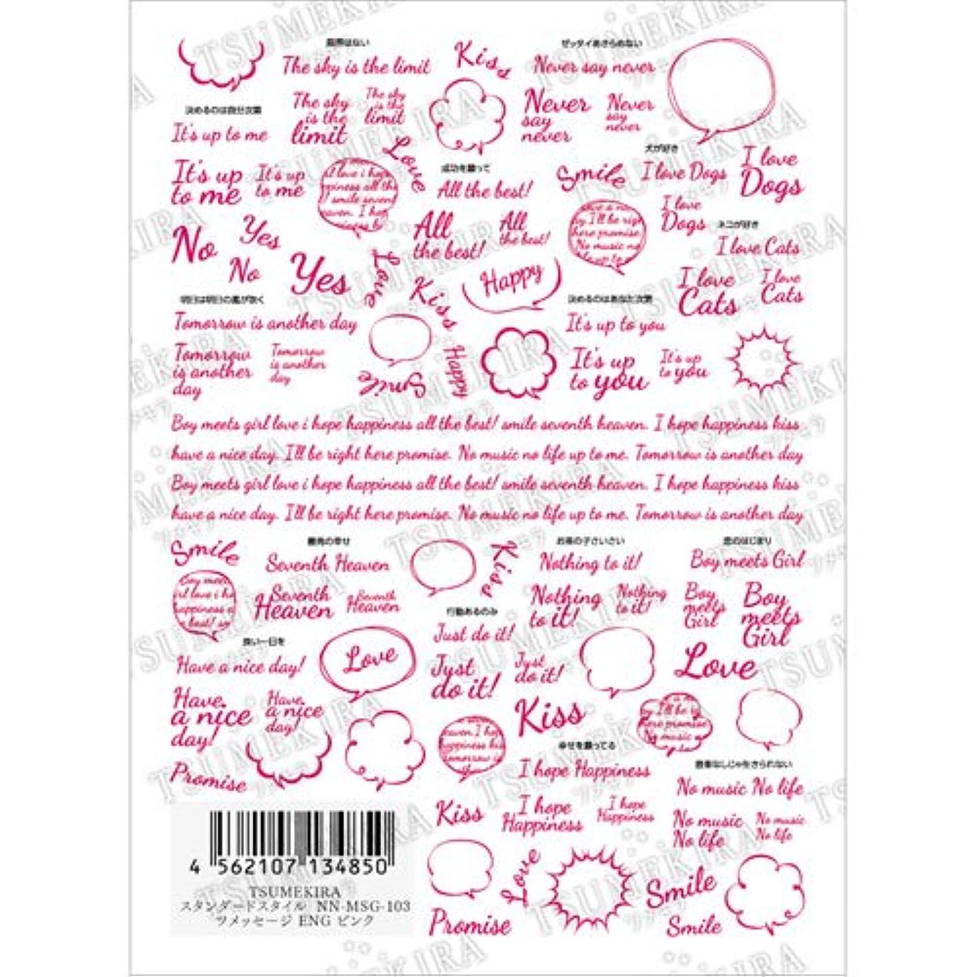 豊かなキラウエア山やさしいツメキラ ネイル用シール スタンダードスタイル ツメッセージ ENG ピンク