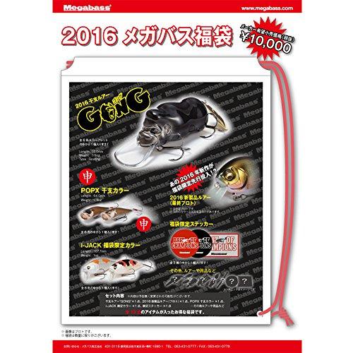 メガバス(Megabass) 2016福袋
