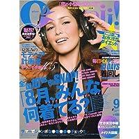Cawaii ! (カワイイ) 2006年 09月号 [雑誌]