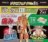 【第2類医薬品】ラクペタンDXテープL 7枚 ※セルフメディケーション税制対象商品