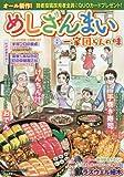 めしざんまい 一家団らんの味 (ぶんか社コミックス)