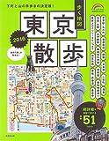 歩く地図東京散歩 2016 (SEIBIDO MOOK)