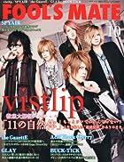 FOOL'S MATE (フールズメイト) 2012年 10月号 [雑誌]()