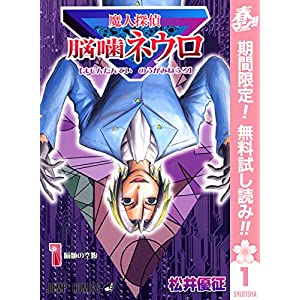 魔人探偵脳噛ネウロ モノクロ版【期間限定無料】 1 (ジャンプコミックスDIGITAL)