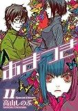 あまつき (11) 限定版 (IDコミックス ZERO-SUMコミックス)