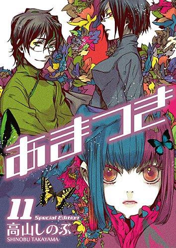 あまつき (11) 限定版 (IDコミックス ZERO-SUMコミックス)の詳細を見る