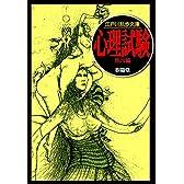 心理試験 (江戸川乱歩文庫)