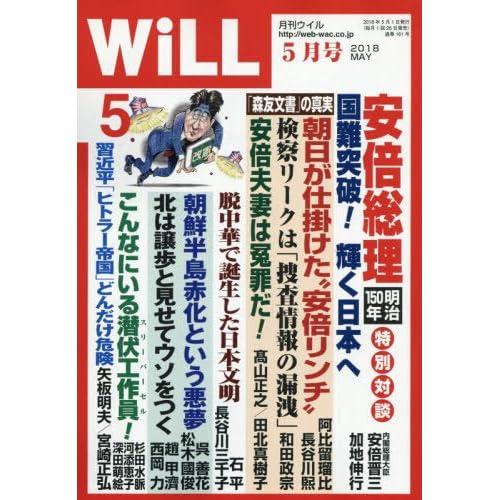 月刊WiLL (ウィル) 2018年 5月号