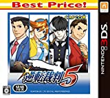 逆転裁判5 Best Price - 3DS