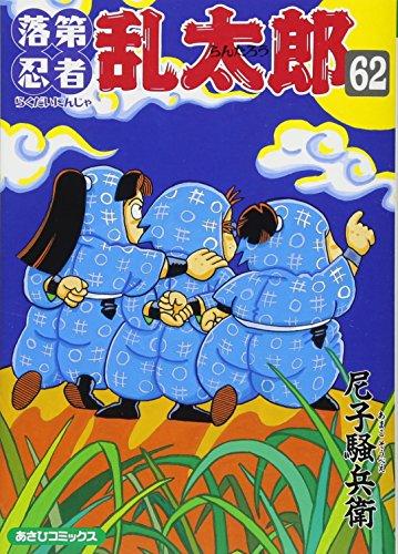 落第忍者乱太郎 62 (あさひコミックス)の詳細を見る