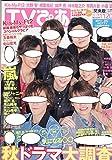 TVぴあ 関東版 2015年 11/18号