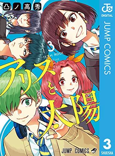 Alice and Sun (アリスと太陽 ) 01-03