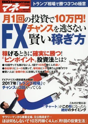BIG tomorrowマネー 月1回の投資で10万円 FXチャンスを逃さない 賢い稼ぎ方 2017年 01 月号 [雑誌]: BIG tomorrow(ビッグトゥモロー) 増刊の詳細を見る