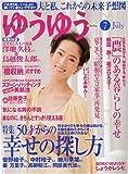 ゆうゆう 2009年 07月号 [雑誌]