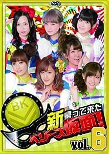 新 帰って来た ベリーズ仮面! Vol.6 [DVD]