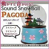 音出しスノーグローブ 古都 スノードーム 球形 ドーム 建物 日本